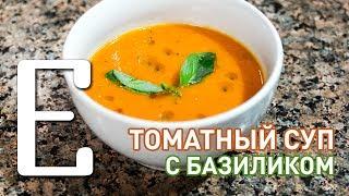 Томатный суп с базиликом — рецепт Едим ТВ