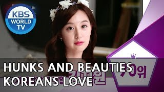 Special feauture: Hunks and Beauties Koreans love [Entertainment Weekly/2018.07.16]