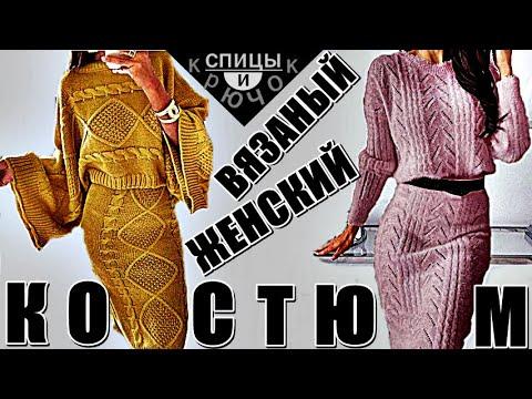 Вязание спицами для женщин костюмы с описанием