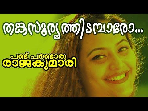 Thankasooryathidambaaro... | Pandu Pandoru Rajakumari | Malayalam Movie Song