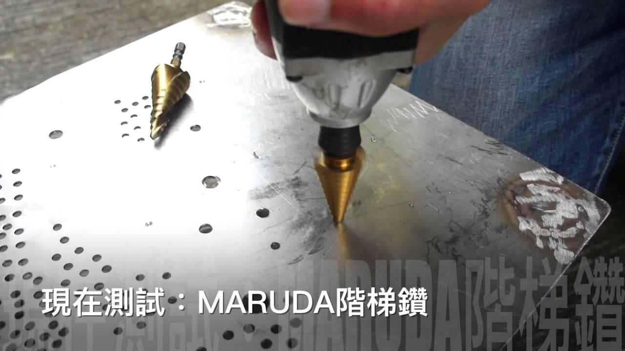 MARUDA階梯鑽vs螺旋式階梯鑽 - YouTube