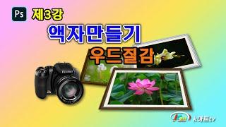 액자,우드질감액자만들기, 포토샵강좌,포토웍스액자(#3)