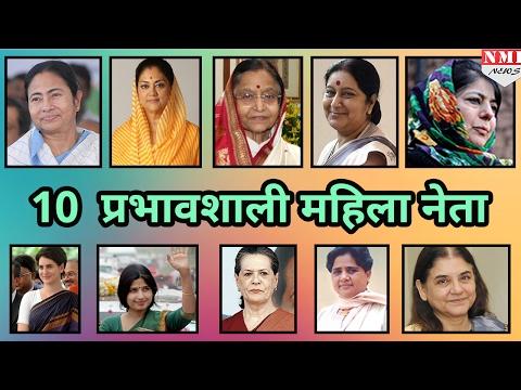 India  की Top 10 Women Leader नेता...जिन्होंने Politics में नया रास्ता बनाया