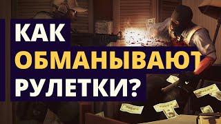 Как обманывают рулетки в CS:GO? ВСЕ СПОСОБЫ ОБМАНА(, 2016-04-07T13:21:09.000Z)