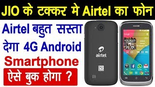 Airtel 4G Android Smartphone Coming Soon  in Rs.2500  Airtel Phone Features & Review