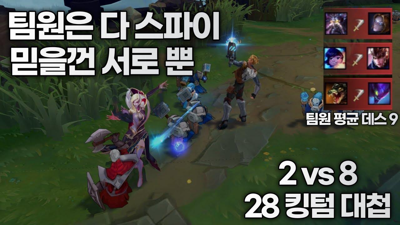2 vs 8 레전드 경기 28킹텀 대첩