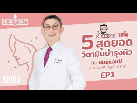 5 สุดยอดวิตามินบำรุงผิว ตอนที่ 1 by หมอแอมป์ [Dr.Amp Podcast]