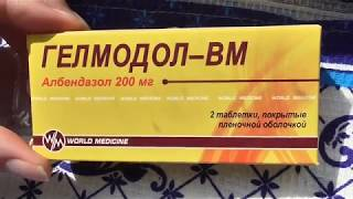 гелмодол-ВМ (Альбендазол). Средство от глистов для взрослых и детей. Обзор и отзыв