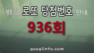 로또 936회 당첨번호 안내 동영상