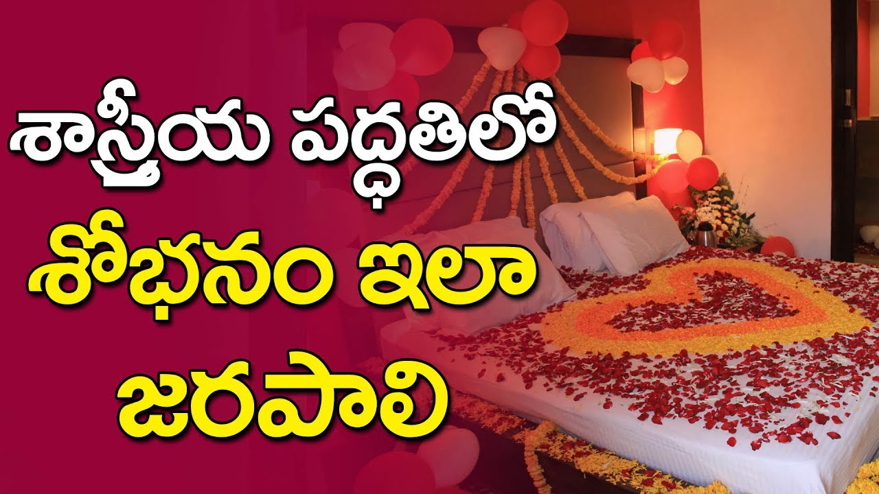 శ స త ర య పద ధత ల భన ఇల జరప First Night Traditions Of An Indian Wedding Yoyo Tv