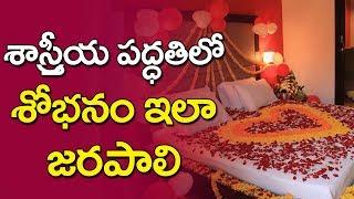 శాస్త్రీయ పద్ధతిలో శోభనం ఇలా జరపాలి |  First Night Traditions Of An Indian Wedding | YOYO TV