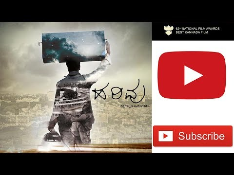 Harivu National award winning kannada movie with english subtitles