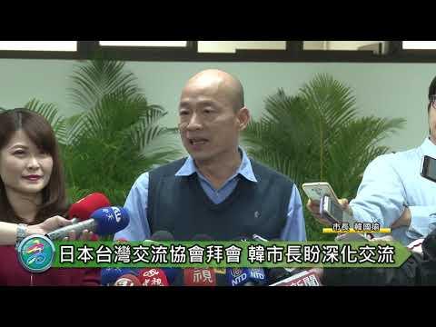 日本台灣交流協會拜會 韓國瑜盼深化交流