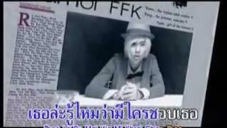 MVFFK ข่าวลือRumor