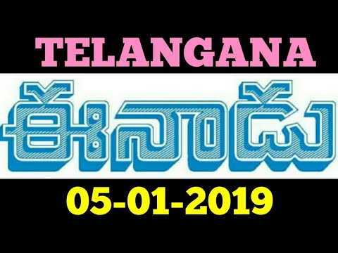 Telugu Newspaper Today Eenadu 05-09-2019 Telangana #ROBOTREMIX #Eenadu #NewspaperToday #Newspaper