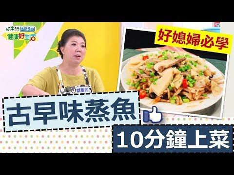 20190506  健康好生活  鮮魚美味好處多多 健康烹調百變魚料理