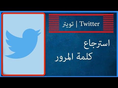 استرجاع كلمة المرور في حساب تويتر