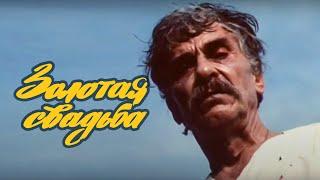 Золотая свадьба (1987) драма