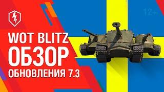 WoT Blitz. Обзор обновления 7.3 — Шведская ветка танков