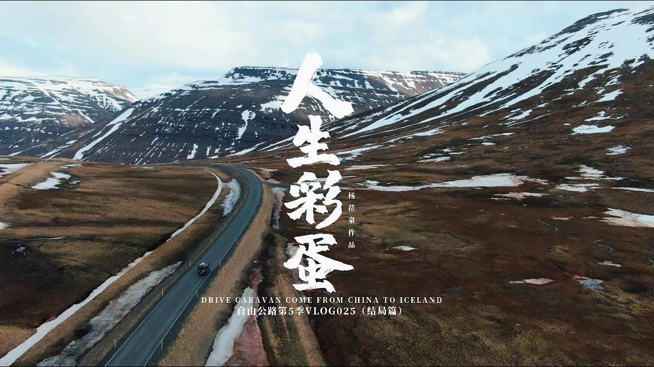 vlog025 【年度VLOG】关于我从中国自驾去冰岛,属于2019的人生彩蛋。