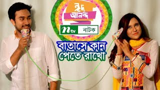 NTV EID Natok 2018 | Batashe Kan Pete Rakhi | In Bengali: বাতাসে কা...