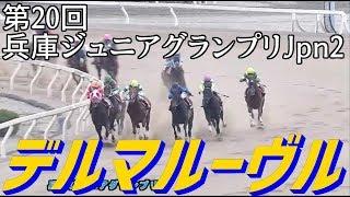 2018.11.28 園田10R 第20回 兵庫ジュニアグランプリJpn2 デルマルーヴル