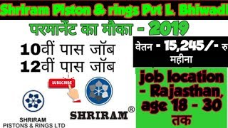 Shriram Piston and rings Private Limited Bhiwadi