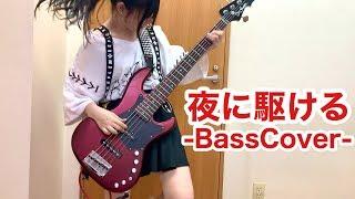 「YOASOBI - 夜に駆ける」をアレンジしてベース弾いてみた/ふぁみ。{Bass Cover} Fami 。