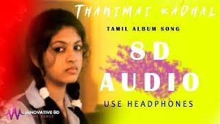Kannukulla Nikkira En Kadhaliye | 8D AUDIO | Tamil Album Song | (USE HEADPHONES)