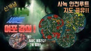 [PUBGM] 모배 김밥튜브 사녹 반여포 운영강의 !