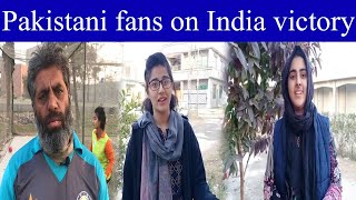 Pakistanis views about Indian cricket team victory on Australia