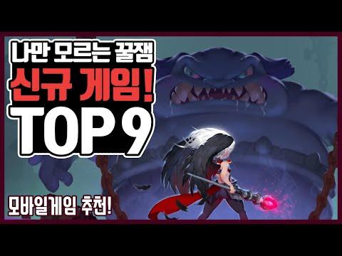 재미있는 신규 게임 Top 9 (11/20기준, 모바일 게임 추천)