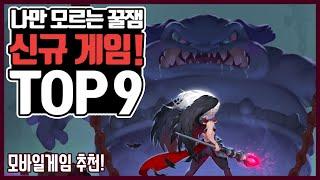재미있는 신규 게임 Top 9 (11/20기준, 모바일…