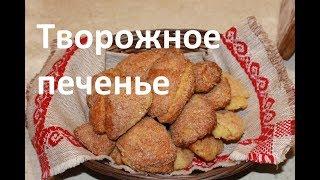 Творожное печенье.