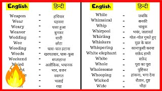 #34 | Online Hindi to English word meaning | English and Hindi dictionary | Be the perfect