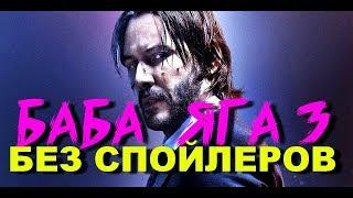 ДЖОН УИК 3 - ОБЗОР
