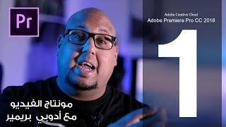 مبادئ قبل تعلم مونتاج الفيديو ببرنامج Adobe Premiere Pro CC 2018
