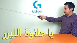 Logitech remote presenter R400 | انطباعاتى عن جهاز لوجيتيك الخطير بجد يستاهل