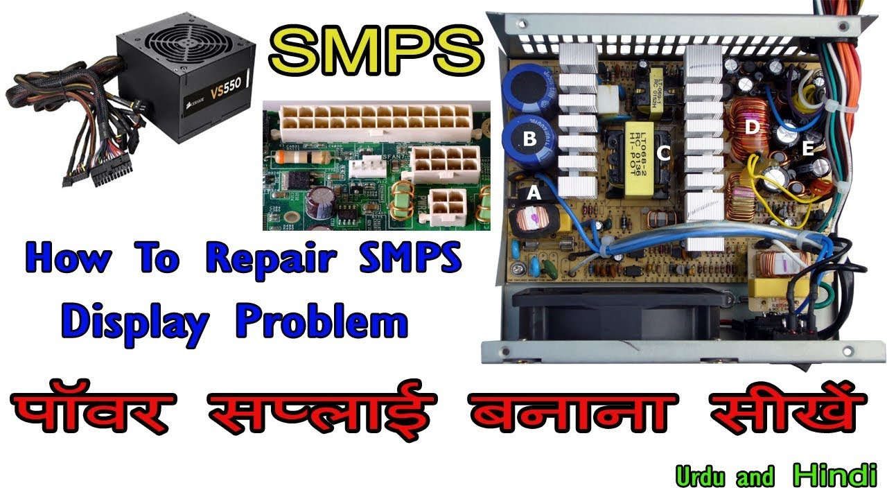 Check your SMPS | Solve SMPS Problems | Computer SMPS Repair in Urdu ...