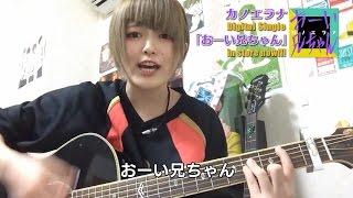 """カノエラナ """"おーい兄ちゃん""""【30秒弾き語り動画】"""