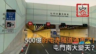 500億的屯赤隧道通車了!屯門南大變天?