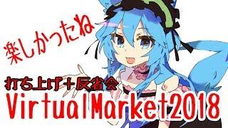 [LIVE] VirtualMarket打ち上げ