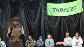 Тавале 2012. Представление тренеров, блок 42.
