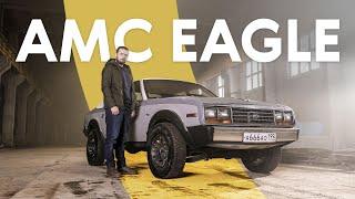 Первый кроссовер в мире: AMC Eagle (тест и история)