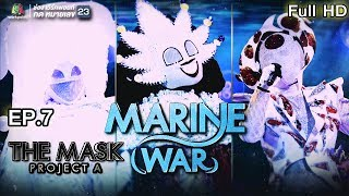 THE MASK PROJECT A | Marine War  | EP.7 | 9 ส.ค. 61 Full HD