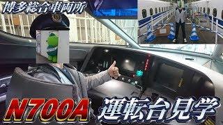 【博多総合車両所】N700A F21編成16号車 運転台を見学してみる