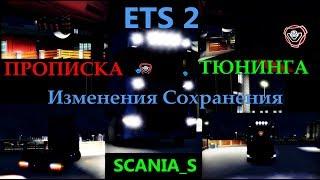 ETS 2 Изменения Сохранения (ПРОПИСКА ТЮНИНГА) на Примере Scania_S Работает в MP!!!
