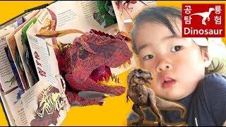 쥬라기월드 공룡! 사라진 공룡들이 온다 3D Dinosaurs Pop-Up Book jurassic world l dinosaurs for kids