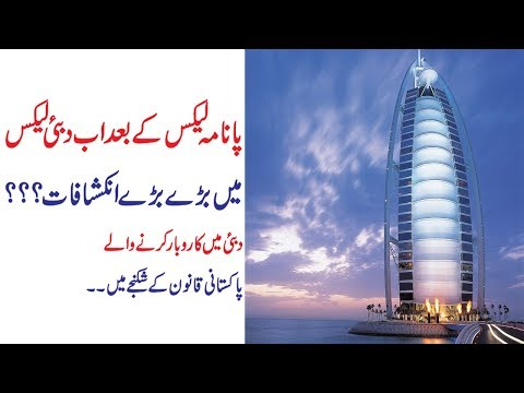 Dubai Leaks had Shaken Pakistan Completely| Chief Justice Of Pakistan Took Huge Notice