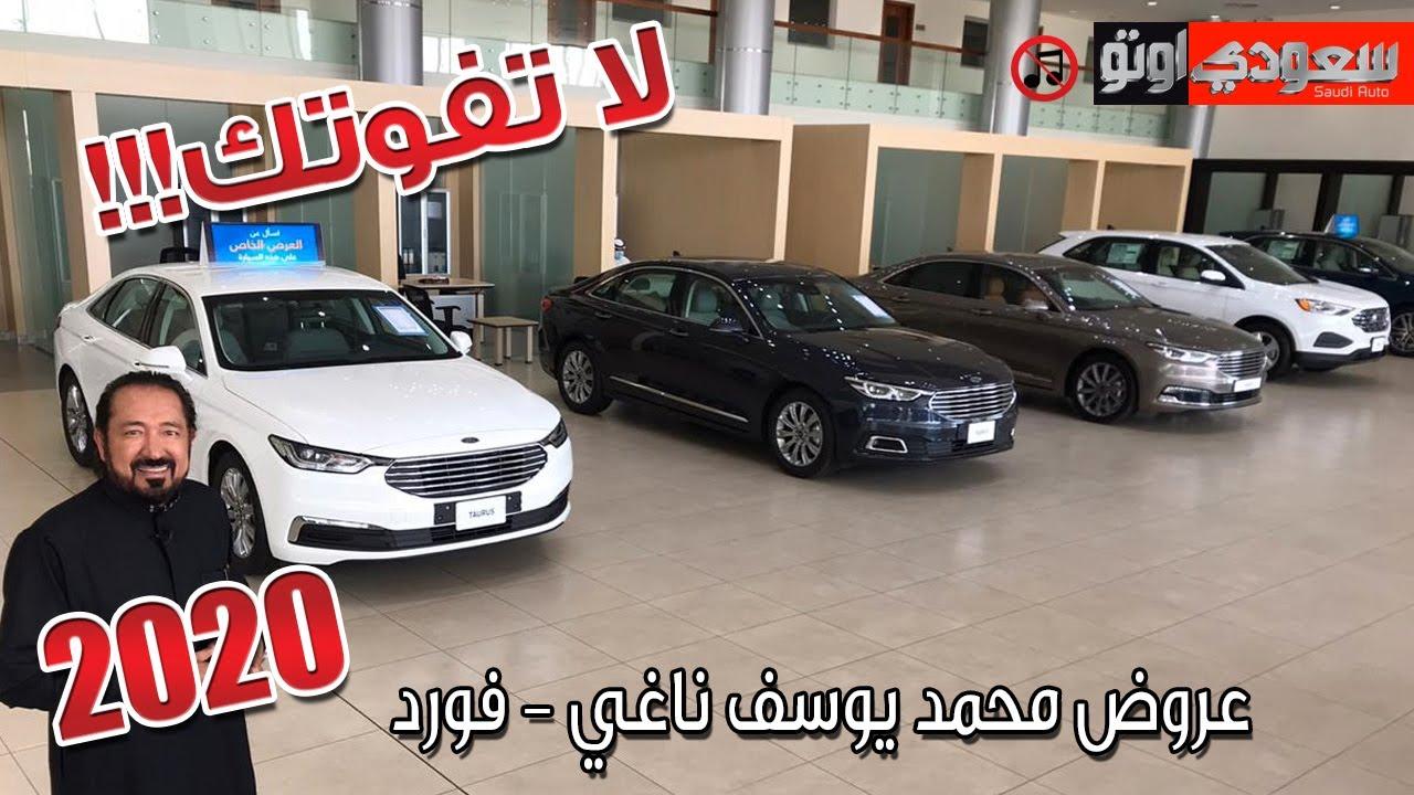 عروض سيارات فورد من محمد يوسف ناغي للسيارات - سبتمبر 2020
